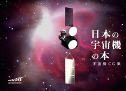「日本の宇宙機の本」宇宙機CG集-電子書籍