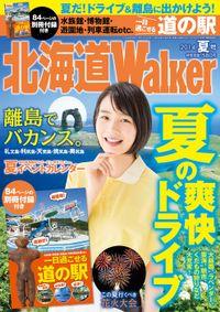 HokkaidoWalker北海道ウォーカー 2014 夏号