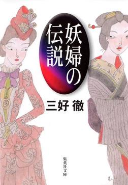 妖婦の伝説-電子書籍