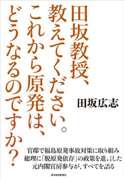 田坂教授、教えてください。これから原発は、どうなるのですか?-電子書籍