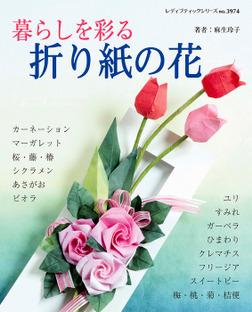 暮らしを彩る折り紙の花-電子書籍