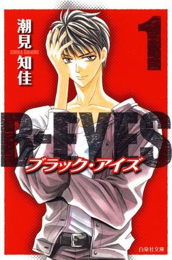 B-EYES ブラックアイズ 1巻-電子書籍
