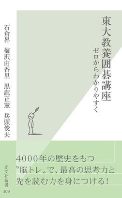 東大教養囲碁講座~ゼロからわかりやすく~-電子書籍