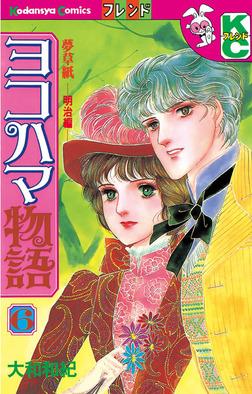 ヨコハマ物語(6)-電子書籍