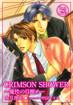 CRIMSON SHOWER-電子書籍