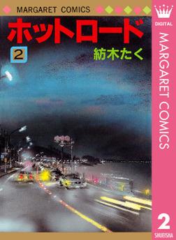ホットロード 2-電子書籍