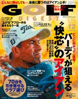 ゴルフダイジェスト 2018年12月号-電子書籍