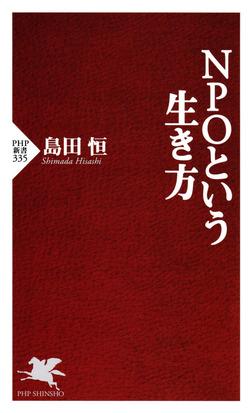 NPOという生き方-電子書籍