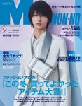 MEN'S NON-NO 2020年2月号