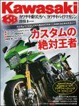 Kawasaki【カワサキバイクマガジン】2018年09月号