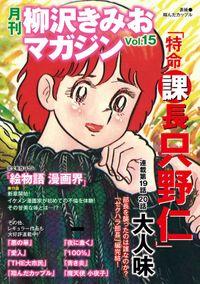 月刊 柳沢きみおマガジン Vol.15