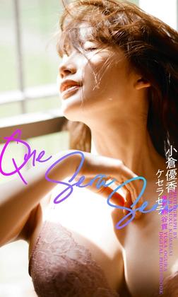 【デジタル限定】小倉優香写真集「Que Sera Sera -ケセラセラ-」-電子書籍