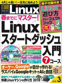 日経Linux(リナックス) 2018年 3月号 [雑誌]-電子書籍