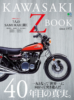 KAWASAKI Z BOOK-電子書籍