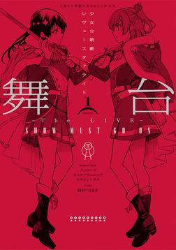 舞台 少女☆歌劇 レヴュースタァライト ―The LIVE― SHOW MUST GO ON 1-電子書籍