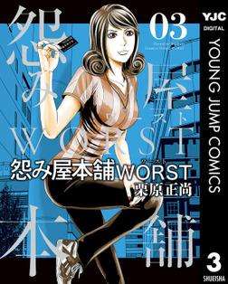 怨み屋本舗WORST 3-電子書籍