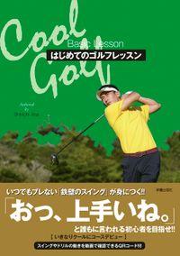 Cool Golf はじめてのゴルフレッスン
