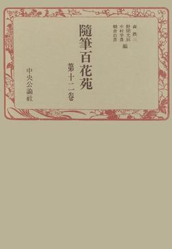 随筆百花苑〈第12巻〉-電子書籍