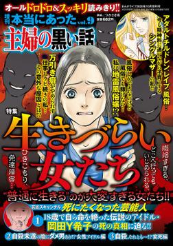 増刊 本当にあった主婦の黒い話 vol.9-電子書籍