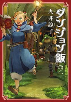 ダンジョン飯 2巻-電子書籍