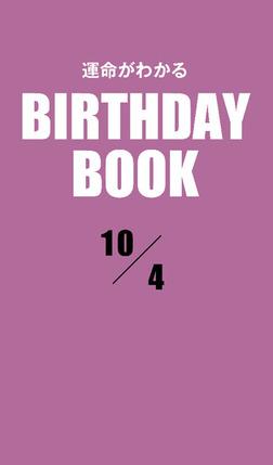 運命がわかるBIRTHDAY BOOK  10月4日-電子書籍