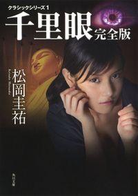 千里眼 完全版 クラシックシリーズ1