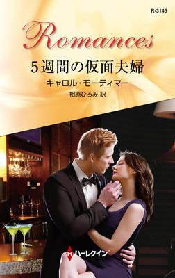 5週間の仮面夫婦-電子書籍
