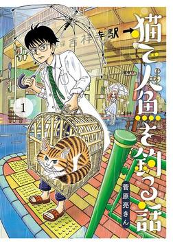 猫で人魚を釣る話(1)【期間限定 試し読み増量版】-電子書籍