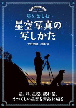 星を楽しむ 星空写真の写しかた-電子書籍