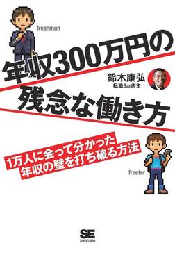 年収300万円の残念な働き方 1万人に会って分かった年収の壁を打ち破る方法-電子書籍