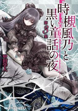 時槻風乃と黒い童話の夜 第3集-電子書籍