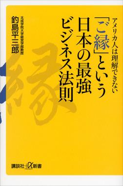 アメリカ人は理解できない 「ご縁」という日本の最強ビジネス法則-電子書籍