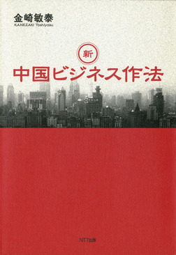 新・中国ビジネス作法-電子書籍