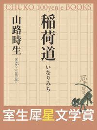 稲荷道 (室生犀星文学賞)