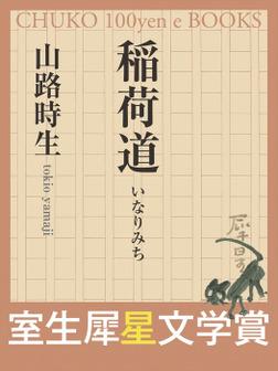 稲荷道 (室生犀星文学賞)-電子書籍