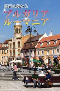 世界の街から ブルガリア・ルーマニア