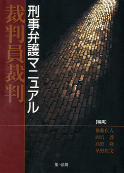 裁判員裁判 刑事弁護マニュアル-電子書籍