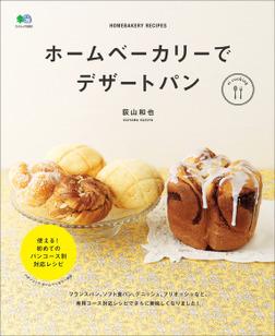 ホームベーカリーでデザートパン-電子書籍