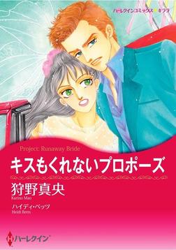 キスもくれないプロポーズ-電子書籍