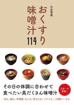 おくすり味噌汁114-電子書籍