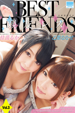 【レズ】親友レズ Vol.3 / 佳苗るか&乙葉ななせ-電子書籍