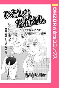 いとしのお婿さん 【単話売】(OHZORA 女性コミックス)