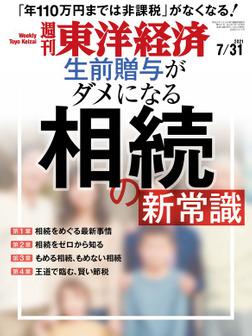 週刊東洋経済 2021年7月31日号-電子書籍