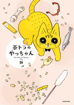 茶トラのやっちゃん-電子書籍