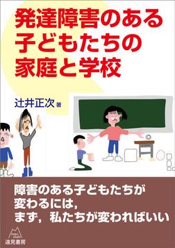 発達障害のある子どもたちの家庭と学校-電子書籍