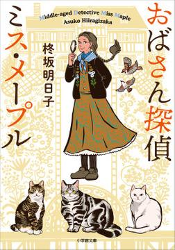 おばさん探偵 ミス・メープル-電子書籍