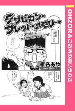 デブビカン・ブレッド・メモリー 【単話売】-電子書籍