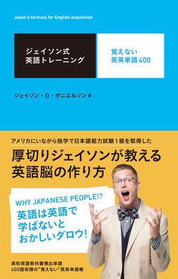 ジェイソン式英語トレーニング 覚えない英英単語400-電子書籍