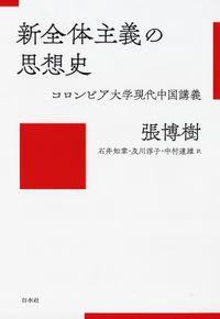 新全体主義の思想史:コロンビア大学現代中国講義(白水社)