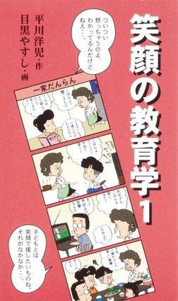 笑顔の教育学 1-電子書籍